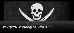 поиграть на выбор в Пираты