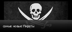 самые новые Пираты