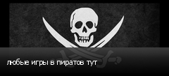 любые игры в пиратов тут