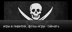 игры в пиратов , флэш игры - скачать