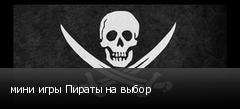 мини игры Пираты на выбор