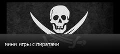 мини игры с пиратами