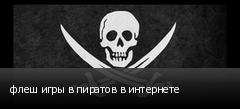 флеш игры в пиратов в интернете