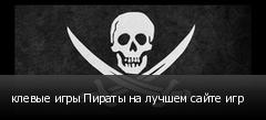 клевые игры Пираты на лучшем сайте игр