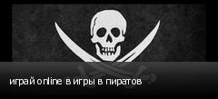 играй online в игры в пиратов