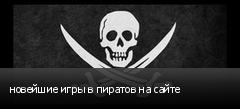 новейшие игры в пиратов на сайте