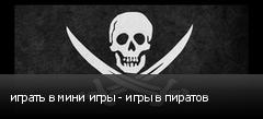 играть в мини игры - игры в пиратов