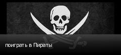 поиграть в Пираты
