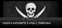 играй в интернете в игры с пиратами