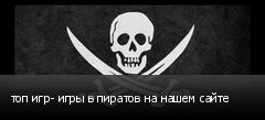 топ игр- игры в пиратов на нашем сайте