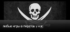 любые игры в пиратов у нас