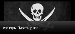 все игры Пираты у нас