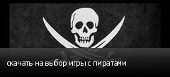 скачать на выбор игры с пиратами