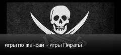 игры по жанрам - игры Пираты