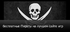 бесплатные Пираты на лучшем сайте игр