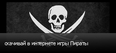 скачивай в интернете игры Пираты