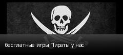 бесплатные игры Пираты у нас