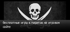 бесплатные игры в пиратов на игровом сайте