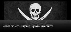 каталог игр- игры Пираты на сайте