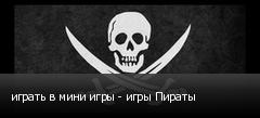 играть в мини игры - игры Пираты