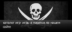 каталог игр- игры в пиратов на нашем сайте