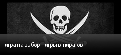 игра на выбор - игры в пиратов