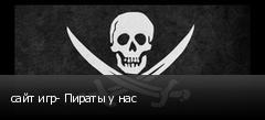 сайт игр- Пираты у нас