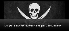 поиграть по интернету в игры с пиратами