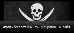 играть бесплатно в игры в пиратов - онлайн
