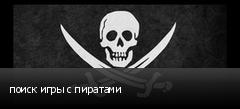 поиск игры с пиратами