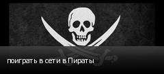 поиграть в сети в Пираты