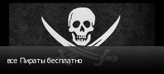 все Пираты бесплатно