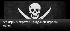 все игры в пиратов на лучшем игровом сайте