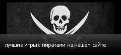 лучшие игры с пиратами на нашем сайте