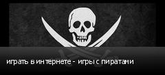 играть в интернете - игры с пиратами