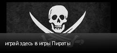 играй здесь в игры Пираты