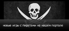 новые игры с пиратами на нашем портале