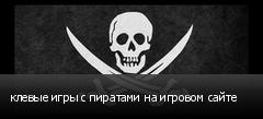 клевые игры с пиратами на игровом сайте