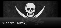 у нас есть Пираты