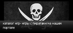 каталог игр- игры с пиратами на нашем портале