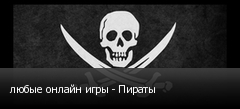 любые онлайн игры - Пираты