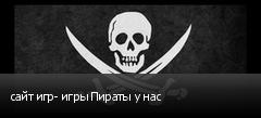 сайт игр- игры Пираты у нас