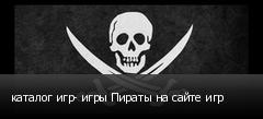 каталог игр- игры Пираты на сайте игр
