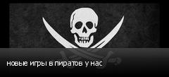 новые игры в пиратов у нас