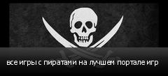 все игры с пиратами на лучшем портале игр