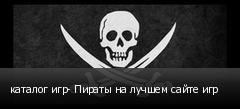 каталог игр- Пираты на лучшем сайте игр