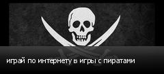 играй по интернету в игры с пиратами