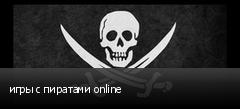 игры с пиратами online