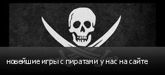 новейшие игры с пиратами у нас на сайте