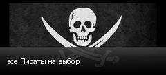 все Пираты на выбор